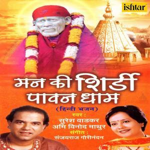 Mann Ki Shirdi Pavan Dham