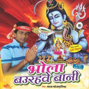 Bhola Baurahve Bani
