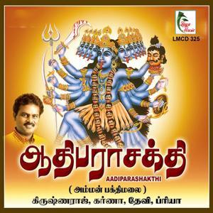 Adiparasakthi