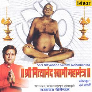 Shri Nityanand Swami Mahamantra