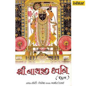 Shri Nathji Dhwani