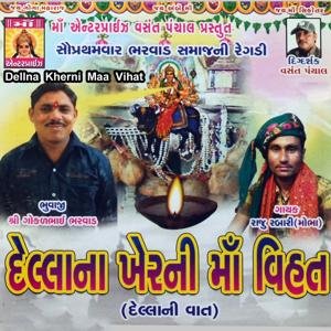 Dellna Kherni Maa Vihat - Dellani Vat