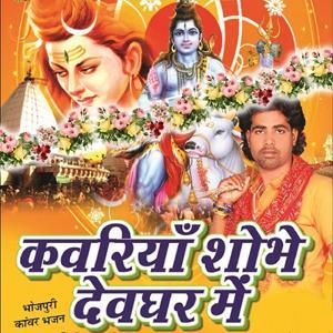 Kanwariya Shobe Devghar Mein