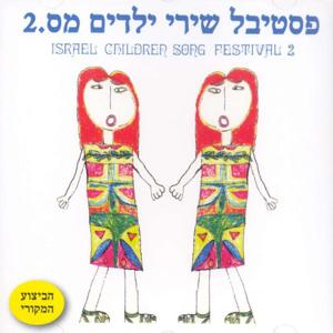 Festival Shirey Yeladim, Vol. 2