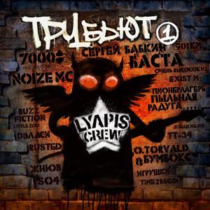 Lyapis Crew Трубьют, Vol. 1