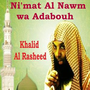 Ni'mat Al Nawm wa Adabouh