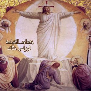Naghmat El Qyama