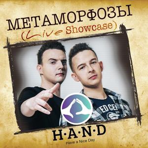 Метаморфозы (Live Showcase)