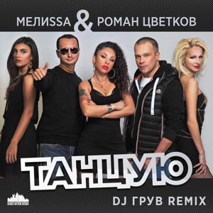 Танцую (DJ Грув Remix)