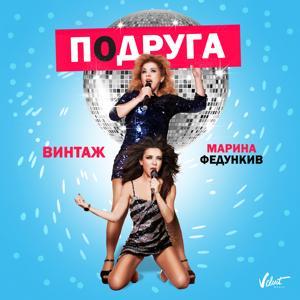 Подруга (feat. Марина Федункив)