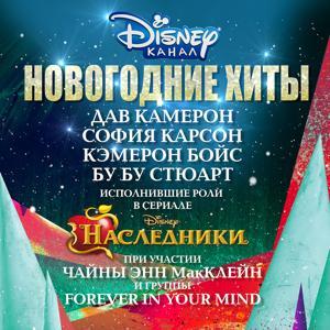 Новогодние хиты Канала Дисней