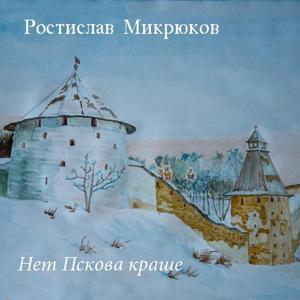 Нет пскова краше (feat. Олеся Фадеева)