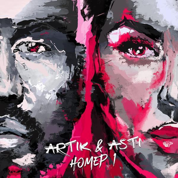 Artik & Asti - Неделимы