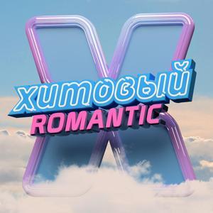 Хитовый Romantic