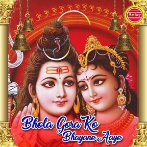 Bhola Gora Ko Bhayane Aaye