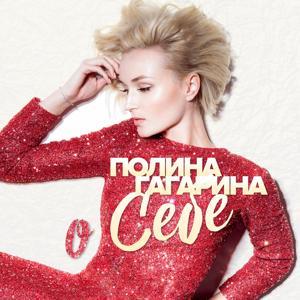О себе (2018 Version)