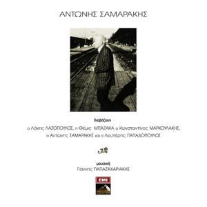 Adonis Samarakis