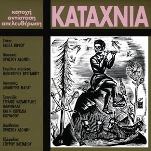 Katahnia