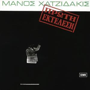 Manos Hatzidakis-Proti Ektelesi
