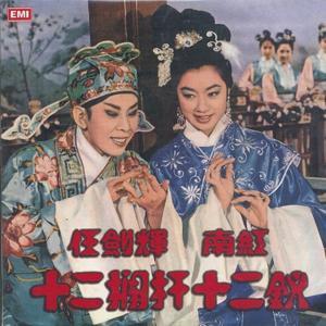 Shi Er Lan Gan Shi Er Chai