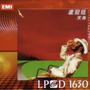 Lowell Lo Tian Niao (LPCD1630 Series)