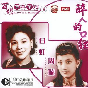 Pathe 100: The Series 4 Zui Ren De Kou Hong