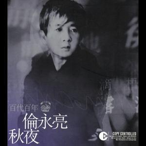 Qiu Ye