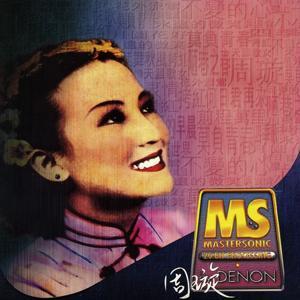 Denon Mastersonic Zhou Xuan