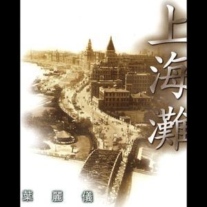 Duo Yi Diao Jing Xuan Ji(Vol.2)-Frances Yip-Shang Hai Tan