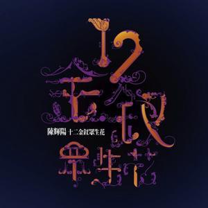 Tian Ya Ge Nu (Sampling Voice Remix)