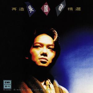 Zai Zao Wu Guo Jing Jing Xuan