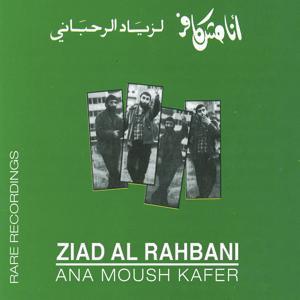 Ana Moush Kafer