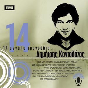 14 Megala Tragoudia - Dimitris Kodolazos