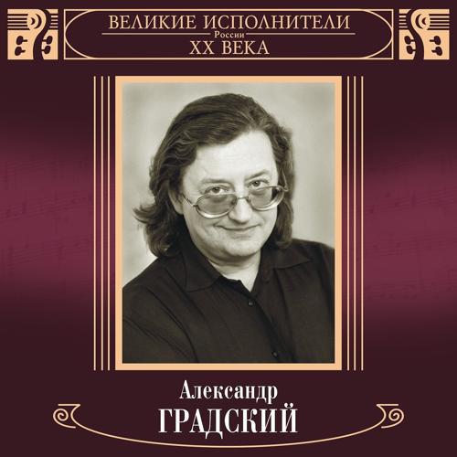 Градский Александр - Песня о друге (Высоцкому) аккорды текст 3 видео