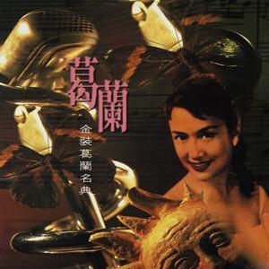 Jin Zhuang Ge Lan Ming Dian
