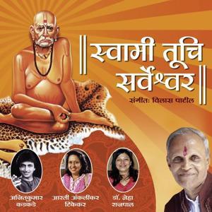 Swami Tuchi Sarveshwar