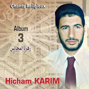 Zahrat Al Majaliss - Chants Religieux - Inchad - Quran - Coran
