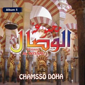 Groupe Al Wissal - Chamso Doha - Chants Religieux - Inshad - Quran - Coran
