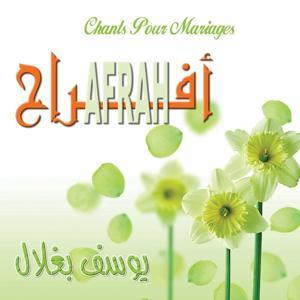 Afrah - Chants Religieux pour Mariage - Inshad - Quran - Coran