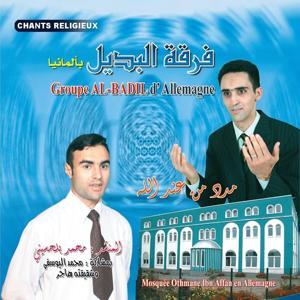 Groupe al-badil - Chants Religieux - Inshad - Quran - Coran