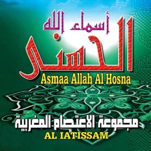 Asmaa Allah Al Hosna - Chants religieux - Inchad - Quran - Coran
